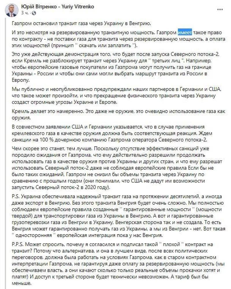 ukr-021021-gaz-01.jpg